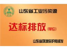 达标排放单位证书